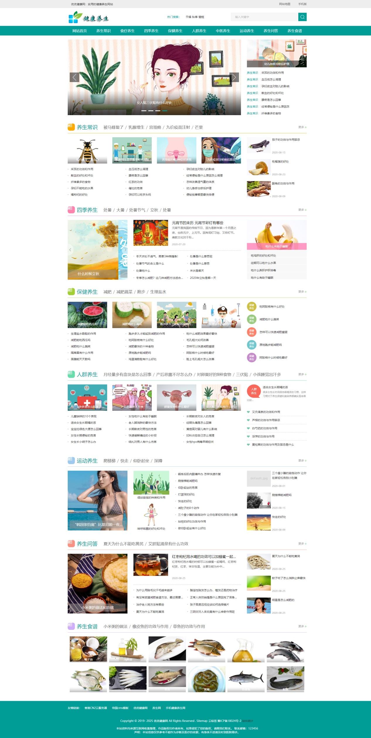 帝国CMS《养生健康》模板,养生源码模板,健康模板,养生资讯整站源码优化版