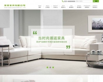 营销型家居厨房家具类网站织梦模板(带移动端)