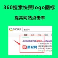 360快照logo站点logo网站排名小图标LOGO展示关键词显示出图