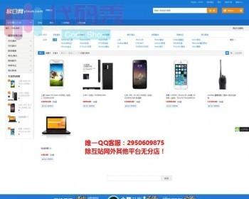最新thinkphp3.2.2易迅商城源码 php易迅购物源码