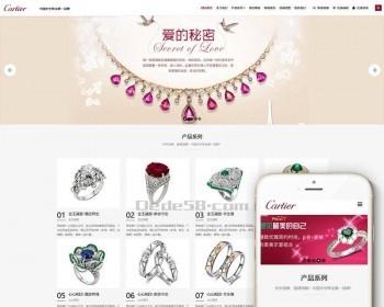 自适应品牌珠宝首饰类整站源码带手机版自适应