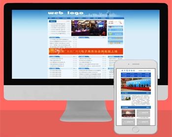 (自适应手机版)电子商务协会部门单位类织梦模板 商贸协会网站源码