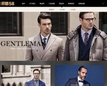 高端衫衫服装品牌类企业网站织梦模板