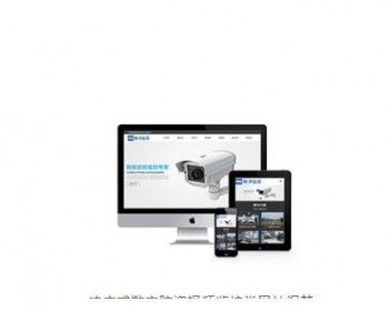 dedecms响应式数字防盗视频监控类网站织梦模板(自适应移动端)