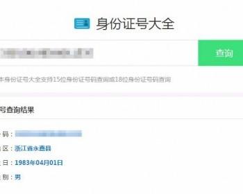 最新身份证号码查询源码html版本,非常简单,打开就可查询
