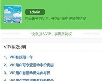 【逍遥】VIP使用户 1.1【逍遥】VIP使用户 1.1