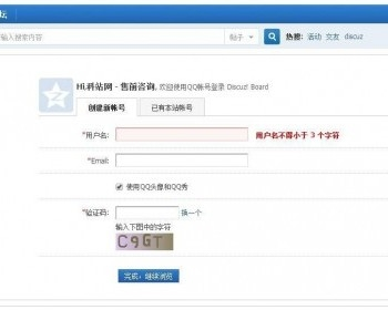 QQ互联开通1.4第三方登录插件修复discuz开通QQ提醒繁忙问题QQ互联开通1.4第三方登录插
