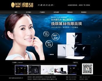 【企业网站+优化版】黑色大气化妆品类企业织梦模板