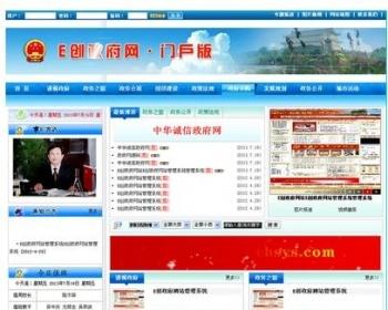 大型政府网站源码 最新政府管理系统 asp门户整站蓝色版的