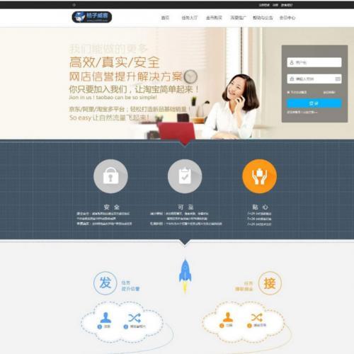 PHP桔子刷单平台网站源码 整站打包