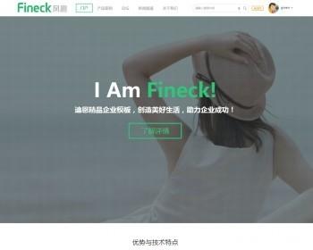 Fineck风趣 商业版 UTF-8版 企业扁平常尚的公司企业网站模板