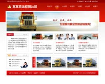 货运物流公司网站  编号:4263 行业:仓储、物流、租车 整站网站源码
