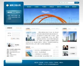 建筑工程公司网站  编号:4265 行业:房地产、建筑、装修 整站网站源码