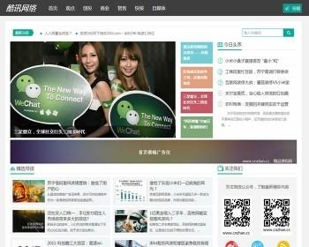MH0004织梦仿砍柴网自媒体博客文章模板源码带会员投稿分享功可以