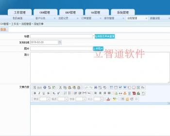 ASP.NET C#源码OA+CRM+ERP通使用开发框架 图形工作流 插件式开发