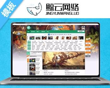 Discuz模板 Discuz3.1/X3.2爱能量游戏门户 dz模板 dz3.2模板