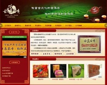 【企业网站+优化版】织梦红色高贵典雅茶类企业整站模板