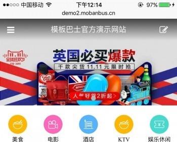 Discuz x3.4手机模板 淘客 导购 仿天猫 商业版 GBK+UTF8