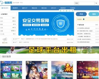 精仿送吗huzhan送吗源码交易平台 类似度100% 绝非TP框架 多使用户虚拟品交易商城