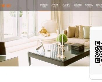 响应式展现家居家具衣柜衣橱类网站织梦模板(自适应移动设施)