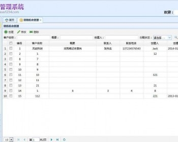 最新java用户管理系统源码CRM源码