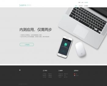 最新安卓ios应用内测发布网站源码七牛云有演示站+搭建教程
