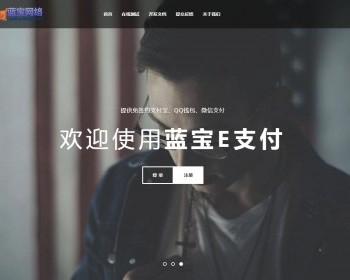 蓝宝E支付系统-LBEPAY81系统【支付源码】【蓝宝网络】