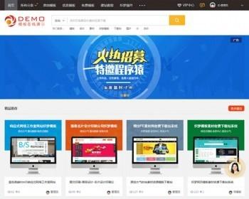 图片素材ppt资源交易网站下载站网站源码 织梦cms模板