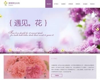 (自适应188bet手机版版)节日礼品鲜花类网站源码 鲜花礼品类织梦模板
