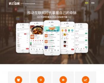 码上点餐外卖餐饮系统商业稳固版 8.0.2全开源