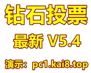 10月15日发布【掌泡】钻石投票 最新V5.40 经营版!修复报名错误问题等!