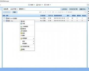 最新C#文档管理系统源码