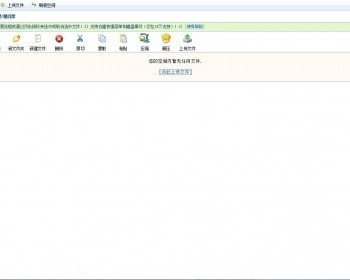 最新C#文件管理系统源码