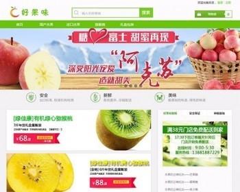 高仿好果味绿色清新水果生鲜商城源码 经营版 带手机WAP版 ECSHOP模板