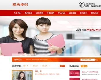 培训教育机构招生类网站织梦模板(带移动端)整站php带后端