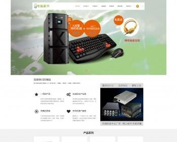 响应式的电脑主机配件生产公司网站织梦模板