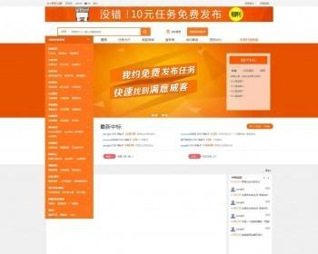 威客系统源码 威客网站源码PHP版 在线接任务网站源码