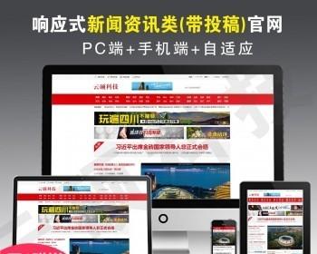 织梦新闻资讯地方门户网站源码头条博客带手机(会员投稿)专题模板