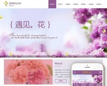 【企业网站+移动端】节日礼品鲜花类网站建设源码