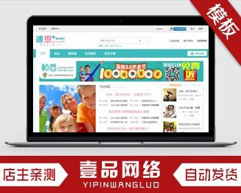 迪恩 Kids育儿母婴 商业版 Discuz! X3.2 母婴妈妈门户网站dz模板