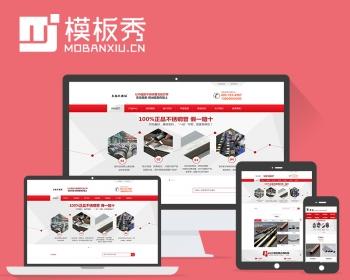 营销型不秀钢管钢板类公司企业官网网站织梦模板源码带移动端带后端