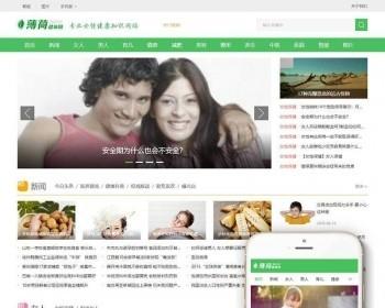 【门户网站+移动端】绿色织梦女性健康养生资讯网源码 健康门户资讯模版