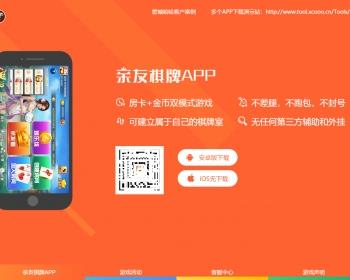 APP下载单页手机自适应 轮播特效自媒体推广引导页面 app下载单页