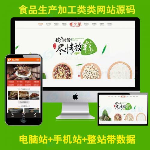 速冻食品生产加工类织梦模板冷冻水饺食品网站源码带电脑站手机站