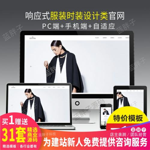 响应式时尚服装时装设计网站织梦模板(自适应手机端)完整源码建站