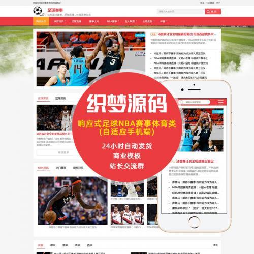 织梦源码响应式足球NBA赛事体育类网站模板自适应手机端
