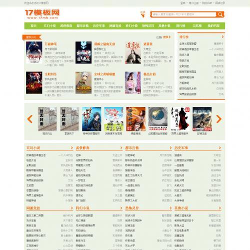 独立版WAP原创第5套手机网页模板杰奇CMS小说源码