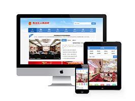 蓝色部门单位协会商会类织梦网站模板(带手机端)