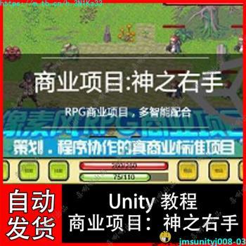 u3d教程案例unity3d实战项目神之右手像素风RPG游戏含源码开发