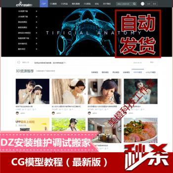 Discuz模板CG模型教程DZ网站论坛源码带后台手机修复安装调试修改